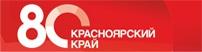 80 лет Красноярскому краю