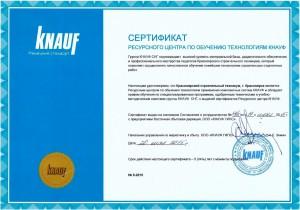 Сертификат от компании KNAUF ресурсного центра Красноярского строительного техникума